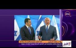 الأخبار - باراجواي تفتتح سفارتها في القدس المحتلة وسط انتقادات دولية وداخلية