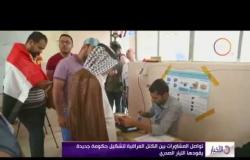 الأخبار - تواصل المشاورات بين الكتل العراقية لتشكيل حكومة جديدة يقودها التيار الصدري