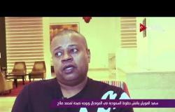 ملاعب ONsport - سعيد العويران يناقش حظوظ السعودية في المونديال ويوجه نصيحة لمحمد صلاح