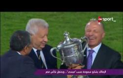 """ملاعب ONsport - الزمالك يشكو سموحة بسبب """"ميسي"""" .. ويحتفل بكأس مصر"""