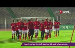 ملاعب ONsport - منتخب مصري يطير إلى الكويت لبدء المرحلة الأخيرة من الإعداد لمونديال روسيا