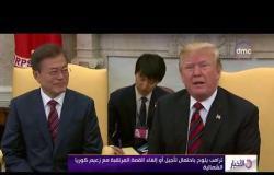 الأخبار - ترامب يلوح باحتمال تأجيل أو إلغاء القمة المرتقبة مع زعيم كوريا الشمالية