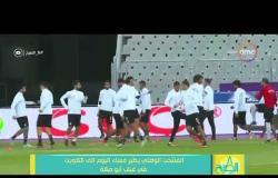 8 الصبح - المنتخب الوطني يطير مساء اليوم إلى الكويت في غياب أبو مكة