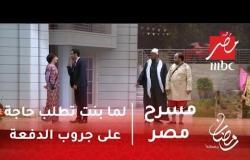 مسرح مصر - لما بنت تطلب حاجة على جروب الدفعة