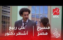 مسرح مصر - علي ربيع أشطر دكتور في مصر .. اتعلم الطب على طريقة علي ربيع