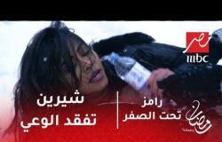 رامز تحت الصفر - شيرين عبدالوهاب تفقد الوعي خلال مواجهة دب رامز جلال