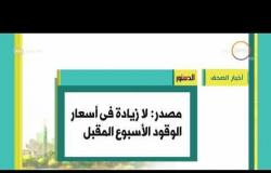 8 الصبح - أهم وآخر أخبار الصحف المصرية اليوم بتاريخ 25- 5 - 2018
