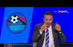 الطريق إلى روسيا - التحليل الفني ولقاءات ما بعد مباراة الكويت ومصر الودية