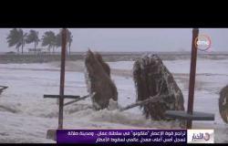 """الأخبار - السعودية تعلن أن إعصار """" ماكونو """" سيصل سواحلها الليلة مصحوبا بأمطار غزيرة"""