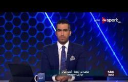 تغطية خاصة - أحمد صبري مراسل ONSPORT في إيطاليا يتحدث عن الأجواء في المنتخب عقب إصابة صلاح