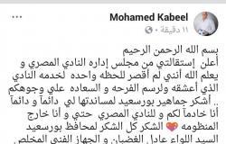 """""""قابيل"""" يتقدم باستقالته من عضوية مجلس النادي المصري"""