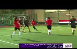 الأخبار - السفارة السويسرية بالقاهرة تنظم دوري كرة قدم للناشئات بالتزامن مع كأس العالم