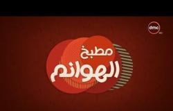 مطبخ الهوانم - حلقة جديدة مع نهى عبد العزيز والشيف عصام عاشور- حلقة الأثنين - 18 - 6 - 2018