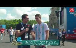 حصرياً لـ من روسيا مع التحية.. جمهور الأرجنتين يتوقع نتيجة مباراة مصر وروسيا