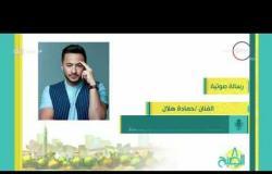 8 الصبح - بعض الرسايل التشجيعية من فنانين ونجوم مصر للمنتخب الوطني