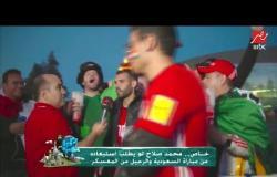 الجمهور الروسي يغني لمصر ومحمد صلاح