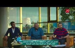 مجدي عبدالغني يرد على الفيديو المسرب له أمس خلال المباراة ويهدد باللجوء للقضاء