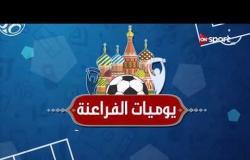 يوميات الفراعنة: كواليس مغادرة منتخب مصر لمدينة سان بطرسبرج - الأربعاء 20 يونيو 2018