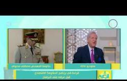 8 الصبح - د/ فخري الفقي - يتحدث عن أهم المحاور التي تركز عليها الحكومة الجديدة للاصلاح الاقتصادي