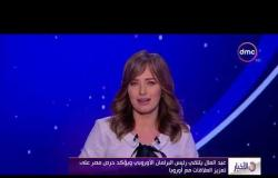 الأخبار - عبد العال يلتقي رئيس البرلمان الأوروبي ويؤكد حرص مصر على تعزيز العلاقات مع أوروبا