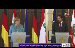 الحريري وميركل يؤكدان ضرورة عودة النازحين لسوريا إلى بلدهم بشكل آمن