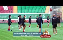 يوميات الفراعنة - كواليس ومران منتخب مصر في جروزني .. الخميس 21 يونيو 2018
