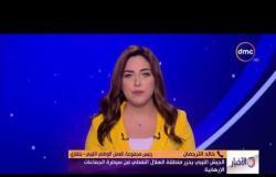 """الأخبار - مداخلة """" خالد الترجمان """" يتحدث بشأن الجيش الليبي يحرر منطقة الهلال النفطي"""