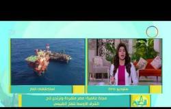 8 الصبح - مجلة عالمية : مصر متفردة وترتدي تاج الشرق الأوسط للغاز الطبيعي