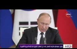 بوتن : موسكو ملتزمة بالعمل على نزع السلاح النووي فى شبه الجزيرة الكورية