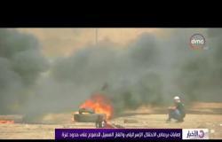 إصابات برصاص الإحتلال الإسرائيلي والغازالمسيل للدموع على حدود غزة