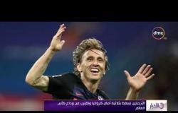 الأخبار - الأرجنتين تسقط بثلاثية أمام كرواتيا وتقترب من وداع كأس العالم