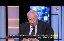 """مكرم محمد أحمد يتذكر مع """"الجمعة في مصر"""" بداياته في بلاط صاحبة الجلالة"""