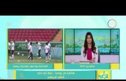"""8 الصبح - مداخلة """" بليغ أبو عايد """" الناقد الرياضي يتحدث عن أخر أخبار المنتخب الوطني في روسيا"""