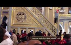 بعثة منتخب مصر تؤدي صلاة الجمعة في جروزني الروسية