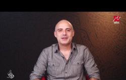 حازم سمير يتحدث عن استعداداته لشخصية خالد كامل في ممنوع الاقتراب أو التصوير