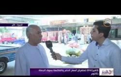 الأخبار - بدء تطبيق السعار الاسترشادية المتفق عليها بين محافظة الجيزة وتجار سوق 6 أكتوبر