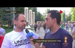 توقعات الجماهير المصرية لمواجهة السعودية