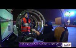 الأخبار - بدء حظر لعقود .. بدء تطبيق قرار السماح للمرأة السعودية بقيادة السيارات