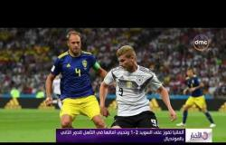 الأخبار - ألمانيا تفوز على السويد 2-1 وتحيي أمالها في التأهل للدور الثاني بالمونديال