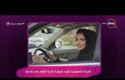 السفيرة عزيزة - المرأة السعودية تقود السيارة للمرة الأولى في بلادها
