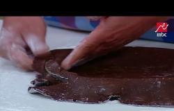 فطيرة الشوكولاتة بطريقة الشيف حسن