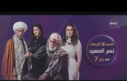 الإعلان التشويقي لمسلسل نسر الصعيد - بطولة محمد رمضان
