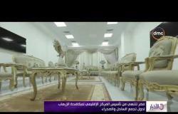 الأخبار - مصر تشارك فى الإجتماع السابع لدول تجمع الساحل والصحراء فى أبوجا
