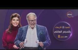 الإعلان التشويقي لمسلسل بالحجم العائلي - بطولة يحيى الفخراني