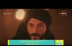 8 الصبح - ( من الحارة ) مشروع يوسف الشريف في رمضان المقبل