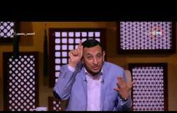 لعلهم يفقهون - مع الشيخ رمضان عبد المعز - الأحد 24-6-2018 ( لا تسبوا الدهر ) الحلقة كاملة