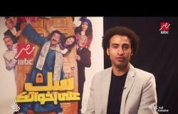 علي ربيع يوضح صلة القرابة مع محمد صلاح ورسائل أحمد السقا ومحمد سعد له