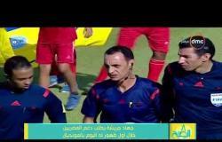 8 الصبح - جهاد جريشة يطلب دعم المصريين خلال أول ظهور له اليوم بالمونديال