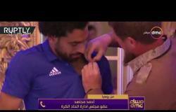 مساء dmc - عضو مجلس اتحاد الكرة | محمد صلاح يشارك بشكل طبيعي في تدريبات المنتخب |