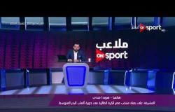 بعثة مصر تواصل التألق وتحصد 12 ميدالية في دورة ألعاب البحر المتوسط